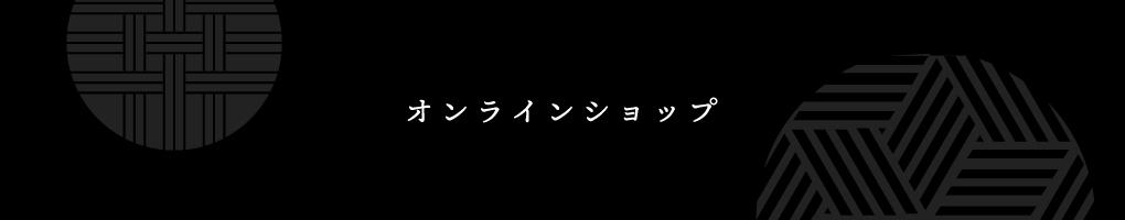 【株式会社 横谷】オンラインショップ