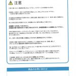 wakutsukiokitatami
